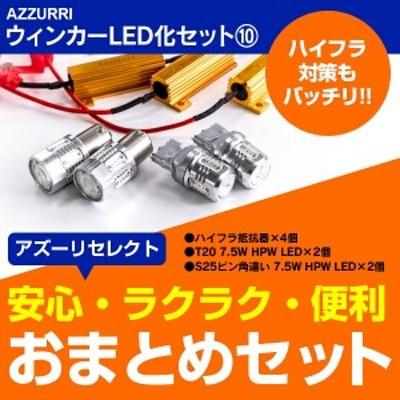 スカイライン  クロスオーバー H21.7~H28.6 J50  前後LED化セット ハイフラ抵抗器4個+T20 7.5W アンバ
