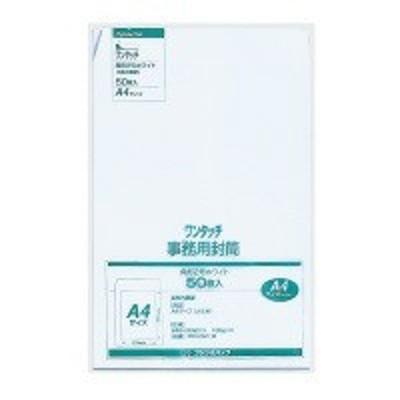 マルアイ (PKO-521W) ワンタッチ封筒ホワイト 角2 サイズ/240×332mm☆