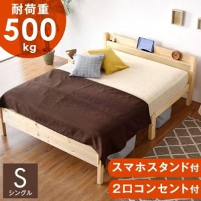 [5/9(日)20時~4H全品P5倍] ベッド ベット シングル 頑丈宮付きベッド 多機能スマホスタンド&コンセント付き 宮 コンセント フレームの