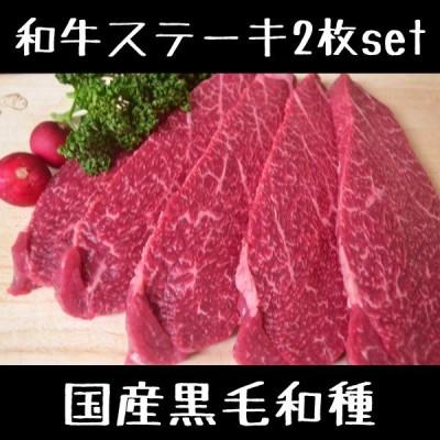 牛肉 和牛ステーキ2枚セット お買い得品 国産黒毛和種 ステーキ 焼肉