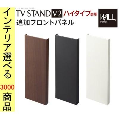 テレビスタンド支柱上部化粧カバー YNM0500069専用 23×65×4cm スチール サテンホワイト・サテンブラック・ウォールナット色 YNM0500169