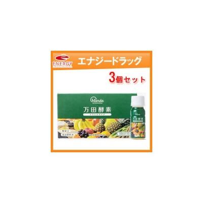 【万田酵素】万田酵素ドリンク 50ml×15本×3個セット