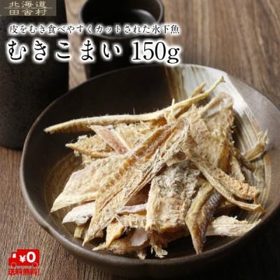 むきこまい 150g 【送料無料】 氷下魚 むしりこまい 皮なし かんかい 珍味 おつまみ 不二屋