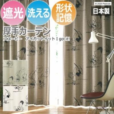 キャラクター デザインカーテン スヌーピー ピーナッツ 既製サイズ 約幅100×丈135cm アイガットイット! (S) 洗える 遮光 日本製 おしゃ