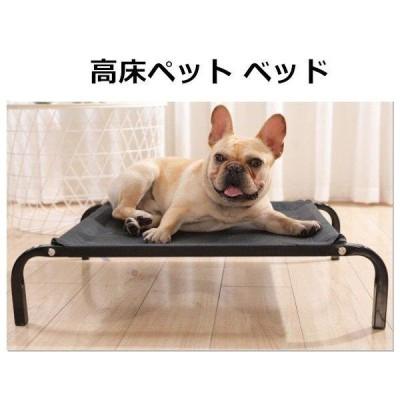 犬用 ベッド ペット ベッド 高床ベッド 脚付きコット型 猫 犬ベッド 耐噛み 耐汚れ素材 地面に離れ 四季通用 取り外し可 洗える 組立簡単 Sサイズ
