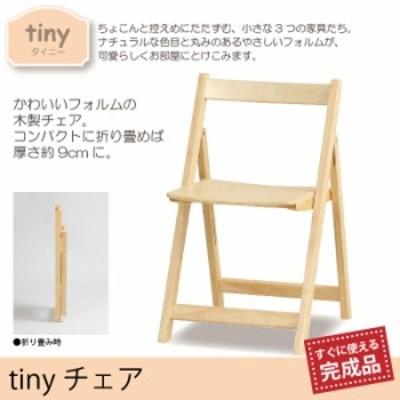 チェア チェアー 椅子 いす 折り畳み 折りたたみ 折りたたみチェア 背もたれ付 木製 背付き 天然木 1人掛け 1人用 一人掛け 新生活