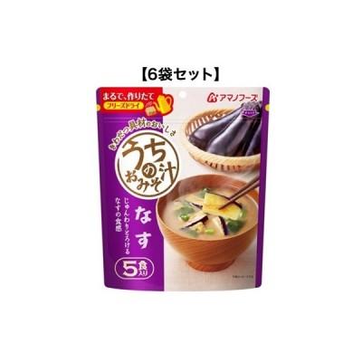 うちのおみそ汁 なす 5食入【6袋セット】 アマノフーズ【TM】