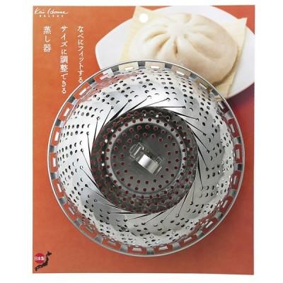 貝印 蒸し器 kai House SELECT 大型フリーサイズ蒸し器 18〜28cm用 DH7150 | 蒸し皿 ステンレス 伸縮