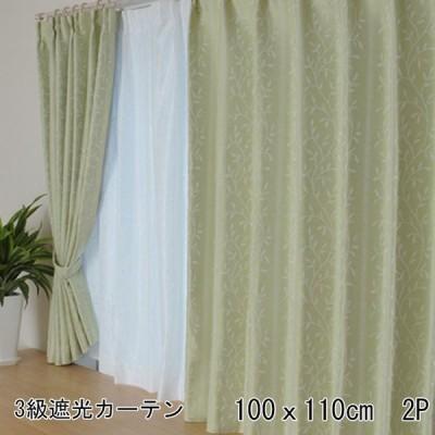 カーテン ドレープカーテン 100x110cm 2P 2枚組 グリーン 3級遮光カーテン ウォッシャブル ポリエステル100%