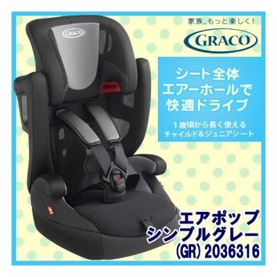 GRACO グレコ エアポップ シンプルグレー(GR)2036316 / チャイルドシート ジュニアシート 【1歳頃から11歳頃まで】