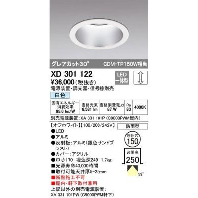 βオーデリック/ODELIC ハイパワーベースダウンライト【XD301122】LED一体型 調光 白色 オフホワイト 電源装置別売