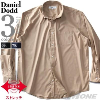 大きいサイズ メンズ DANIEL DODD 長袖 ストレッチ ブロード ボタンダウン シャツ 春夏新作 651-210112