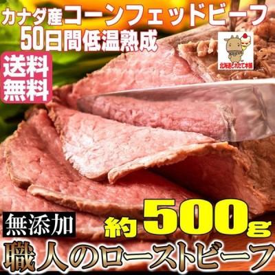 プレミアム お肉 肉 送料無料 コーンフェッドビーフ 職人技のローストビーフ 約500g 手焼き タレ わさび付