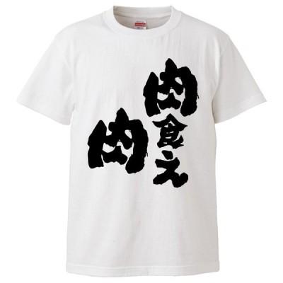 おもしろTシャツ 肉食え肉  ギフト プレゼント 面白 メンズ 半袖 無地 漢字 雑貨 名言 パロディ 文字