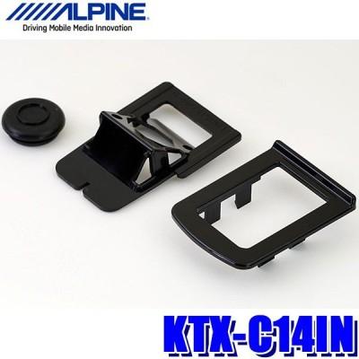 KTX-C14IN アルパイン ZE2/ZE3インサイト専用バックビューカメラパーフェクトフィット (バックカメラ取付キット)