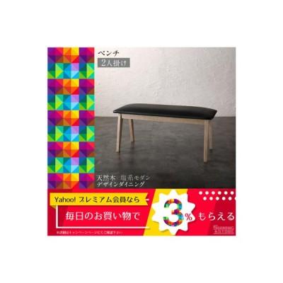 おしゃれ 天然木 塩系モダンデザインダイニング ベンチ 2人掛け 5000464827