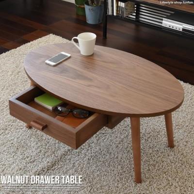 テーブル センターテーブル おしゃれ ローテーブル 木製 北欧 シンプル モダン コーヒーテーブル 引き出し付き 収納付き 着後レビューでクーポン