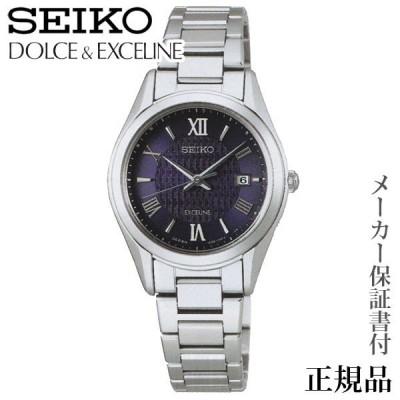卒業 入学 SEIKO ドルチェ&エクセリーヌ DOLCHE & CXCELINE 女性用 ソーラー アナログ 腕時計 正規品 1年保証書付 SWCW147 プレゼント ギフト 人気