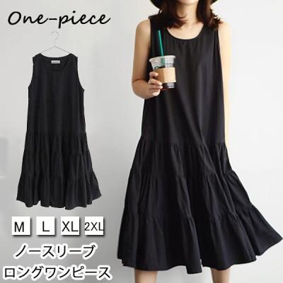 無地 ロング マキシ丈/ワンピース ノースリーブ ドレス 韓国ファッション  ロング 大きいサイズ   無地 おしゃれ 可愛い ブラック