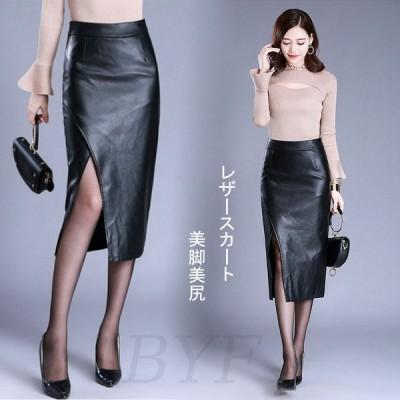 レディース レザースカート 女性用 スリム タイトスカート PU スカート 美脚美尻 スリット入り ファスナー 着痩せ セクシー パーティー お呼ばれ