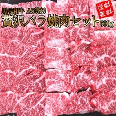 【送料無料】黒毛和牛A5等級贅沢バラ焼肉セット 500g【焼肉 BBQ 牛肉 カルビ ギフト 内祝 プレゼント 食べ物】