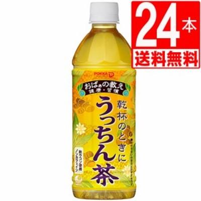 うっちん茶 沖縄ポッカうっちん茶 500ml×24本[1ケース][送料無料] ポッカ ペットボトル