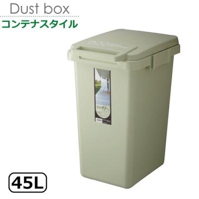 【メーカー直送】 東谷 コンテナスタイル45J ライトkグリーン CS3-45JLGR ゴミ箱 キッチン 屋外 45L 分別 フタ付き ダストボックス 連結 シンプル