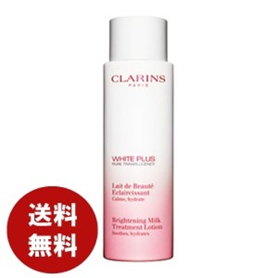 クラランス ホワイトプラスブライトミルクローション200ml化粧水 送料無料