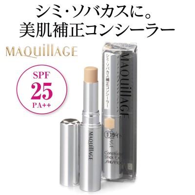 コンシーラースティック 資生堂 SPF25/PA++(マキアージュ/MAQuillAGE)
