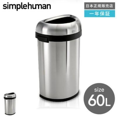 simplehuman シンプルヒューマン  セミラウンドオープンカン 60L (正規品)(メーカー直送)/ CW1468 ステンレス  ゴミ箱 ダストボックス デザイン