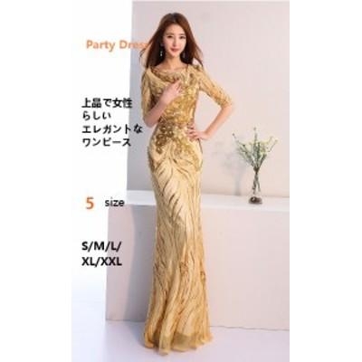 パーティードレス ロングドレス マキシ丈 刺繍 丸襟 20代30代40代 タイトスカート エレガントなワンピース 半袖