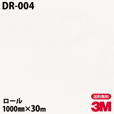 ★ダイノックシート 3M ダイノックフィルム PS-035DR 玄関ドアリフォームシート 単色 1000mm×30mロール 車 壁紙 インテリア リフォーム 旧品番:DR-004