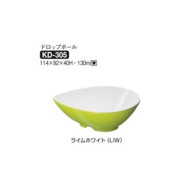 Daiwa|プラスチック食器|メラミン製|食堂|飲食店 10点セット ドロップボール ライムホワイト(114×92×H40mm・130ml) (台和)[KD-305-LIW]