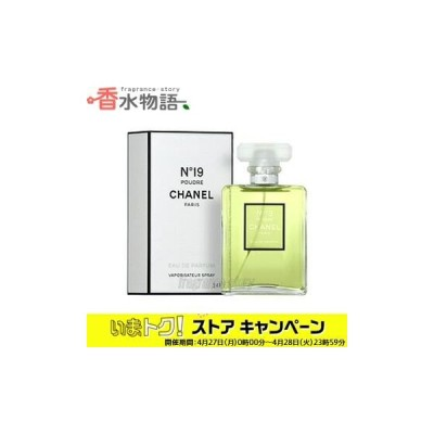 シャネル CHANEL NO.19 プードレ 50ml EDP SP fs 【香水 レディース】【あすつく】