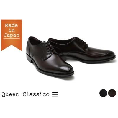 クインクラシコ / QueenClassico メンズ ドレスシューズ qc351 プレーントゥ ブラック ダークブラウン