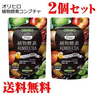 植物酵素コンブチャ 90粒×2セット(180粒 60日分) オリヒロ 紅茶キノコ 活性炭 送料無料