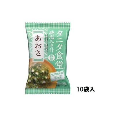 フリーズドライ タニタ食堂監修 減塩みそ汁 あおさ 1ボール(10袋)マルコメ【MK】