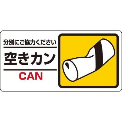 廃棄物分別・清掃用品 産業廃棄物標識 空きカン 339-26