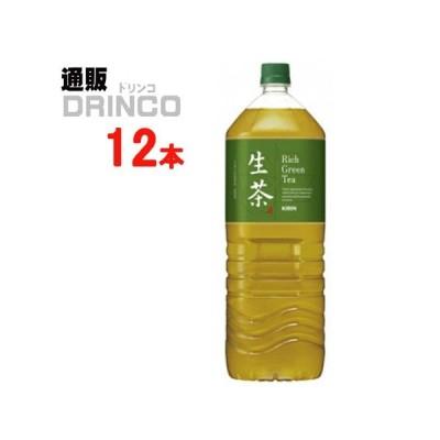 お茶 生茶 2L ペットボトル 12 本 ( 6 本 × 2 ケース ) キリン