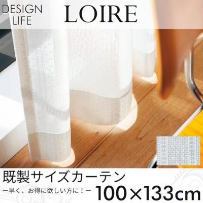 既製カーテン DESIGN LIFE 「LOIRE ロワール」 100×133cm シアーカーテン