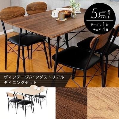 ダイニングテーブルセット 4人用 おしゃれ チェア テーブル 椅子 イス ダイニングセット ヴィンテージ STDSET-5 (D)