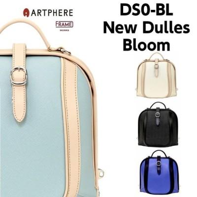 リュック おしゃれ レディース 小さめ ARTPHERE アートフィアー Bloom ミニダレス ds0-bl かわいい ダレスバッグ