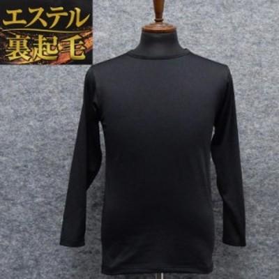 のびのび 裏起毛アンダーウェア 保温インナー 黒 長袖 クルーネック/丸首 メール便選択可能 YG18750-BK