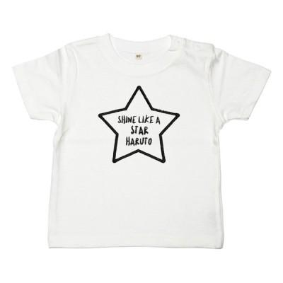 スター 刺繍 名入れ Tシャツ / 半袖 星 刺繍 Tシャツ 名前入り / ベビー / 赤ちゃん / 子供 / 1〜2歳 / プレゼント お祝い 贈り物 出産祝い ネーム入れ