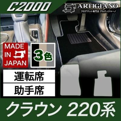 クラウン フロントマット 220系 H30年6月〜 C2000シリーズ