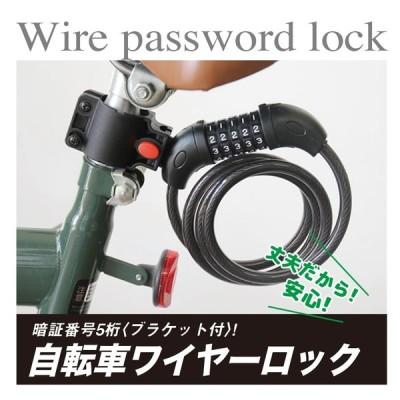 送料無料 自転車ワイヤーロック 暗唱番号5桁(ブラケット付)  自転車 ロック