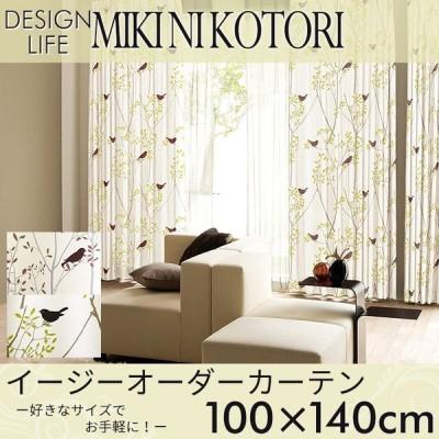イージーオーダーカーテン DESIGN LIFE 「MIKI NI KOTORI ミキニコトリ」 〜100×140cm ドレープカーテン