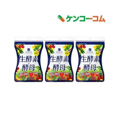 生酵素*酵母 ( 60粒*3袋セット )/ スベルティ