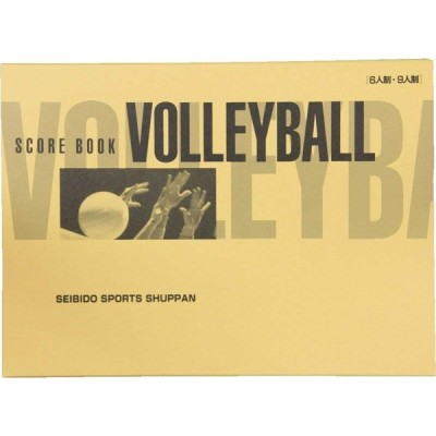 SEIBIDO SHUPPAN(セイビドウ シュッパン) バレーボール スコアブック 9123