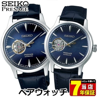 豆皿付 ポイント最大15倍 プレザージュ セイコー ベーシックライン ペアウォッチ SARY155 SRRY035 自動巻き メンズ レディース 腕時計 青 正規品